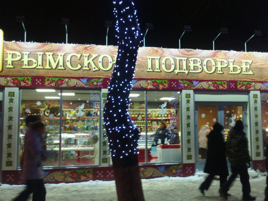 12-2014 Крымское подворье2