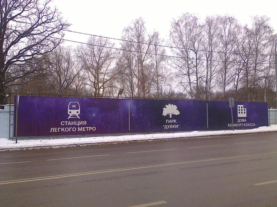 Реклама легкое метро3