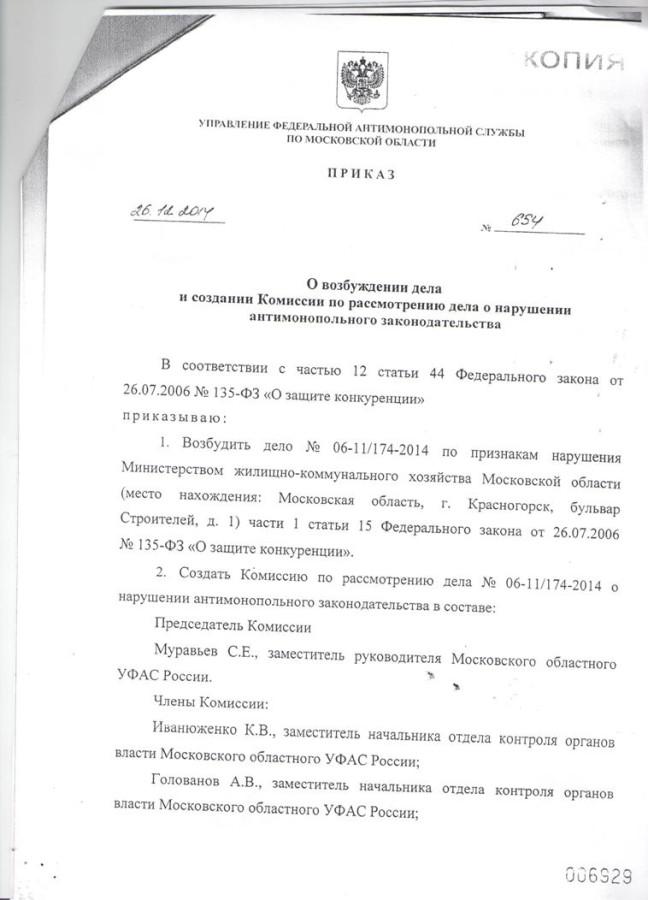 УФАС по МосОблЕИРЦ 001