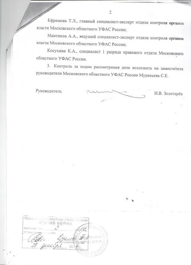 УФАС по МосОблЕИРЦ 002