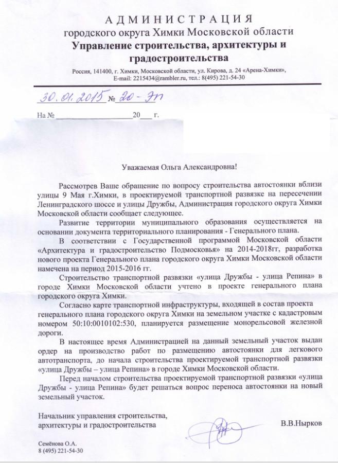 30-01-2015 Нырков об автостоянке