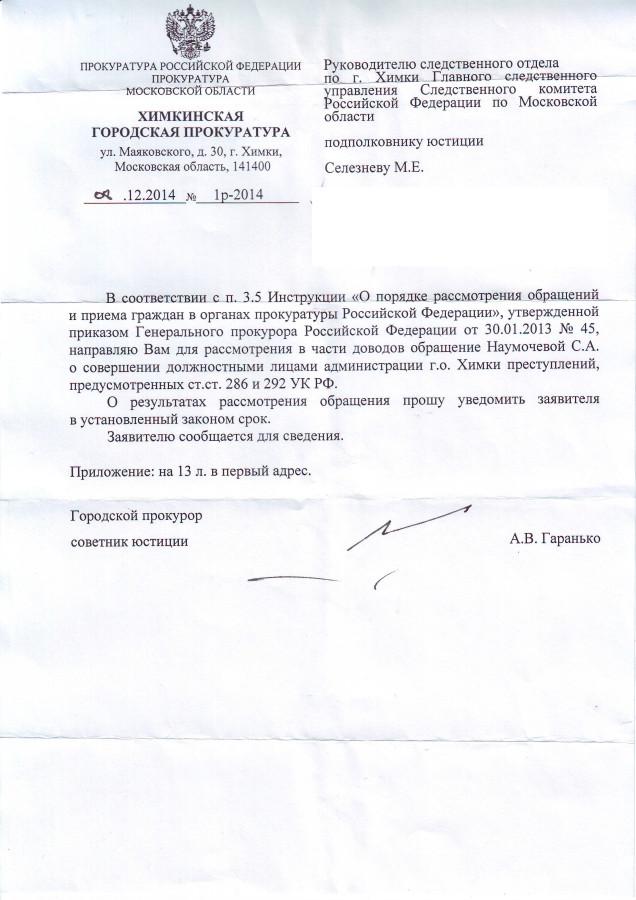 8-12-2014 Прокурор Гаранько