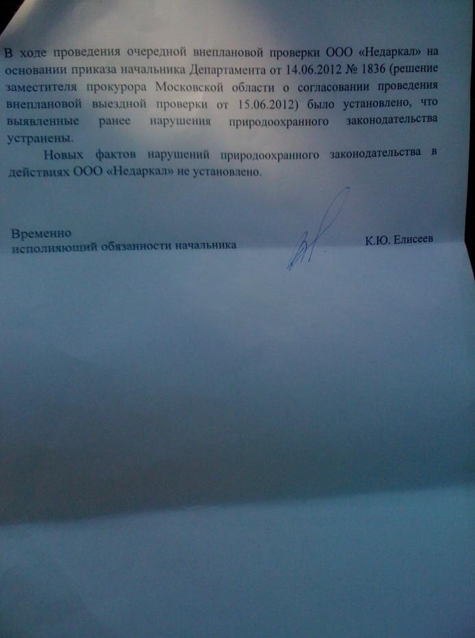 Rosrirodnadzor-07-2012-2