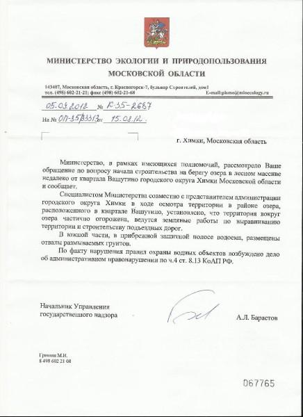 Otvet-Minecologii-5-09-2012