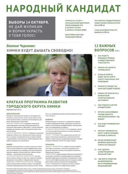 Gazeta-Chirikovoj