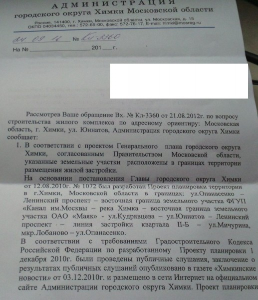 Ivanova-09-2012-1 (1)-bez-podpisi