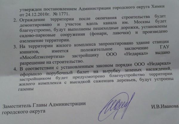 Ivanova-09-2012-1 (2)