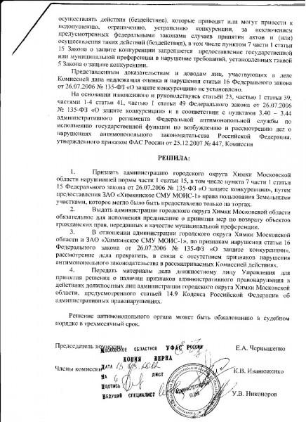 UFAS6-1