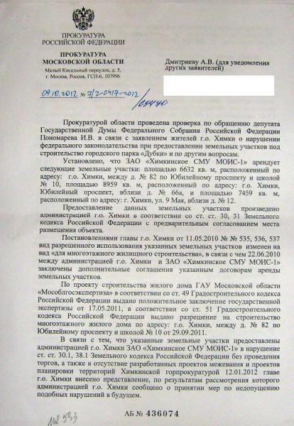 Otvet-Ponomarevu1