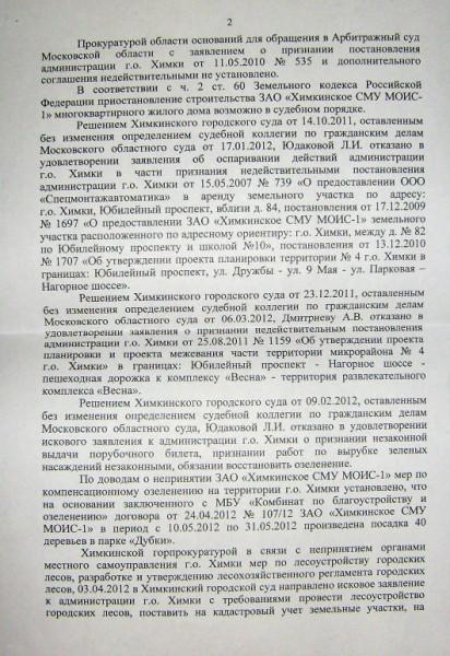 Otvet-Ponomarevu2