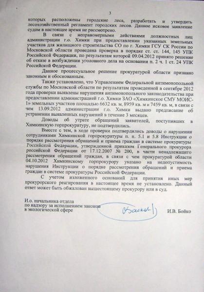 Otvet-Ponomarevu3