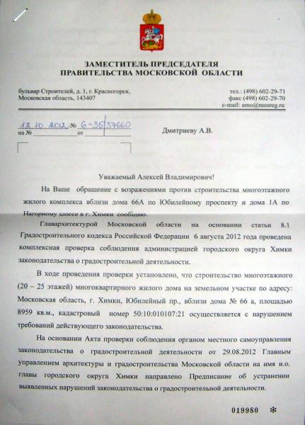 Stroyka-nezakonna-Pravitelstvo-MO1