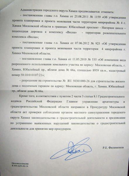 Stroyka-nezakonna-Pravitelstvo-MO2