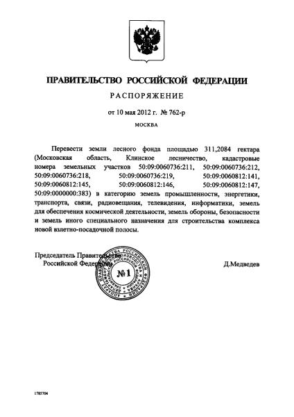 Vyrubka-pod-VPP3-Sheremetevo-Medvedev.jpg