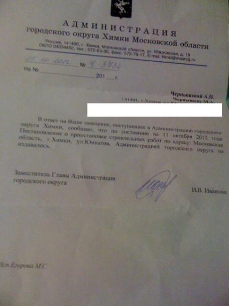 15-10-2012-Ivanova-o-neostanovke-Stroitelstva