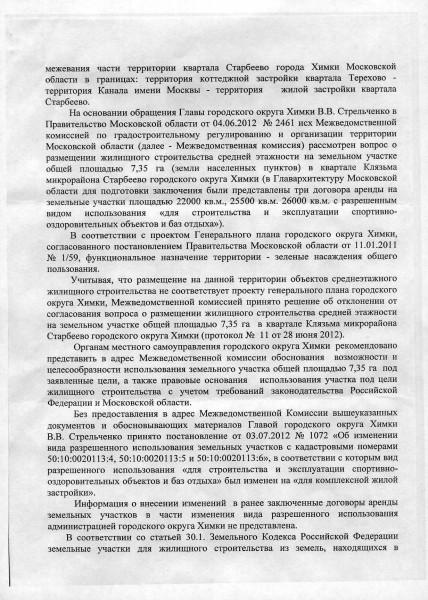 Glavarhitektura-10-2012-2
