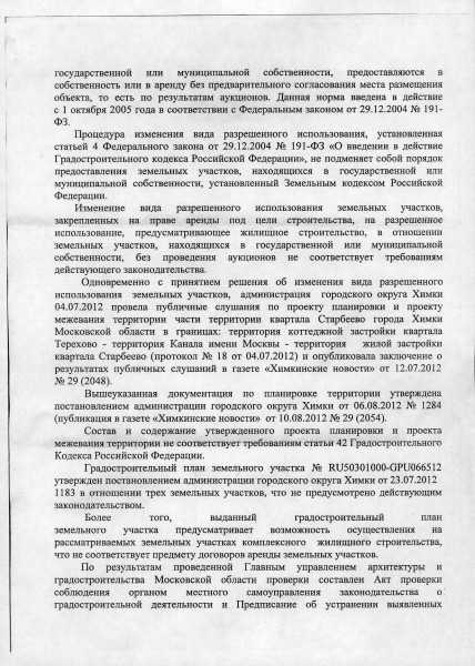 Glavarhitektura-10-2012-3