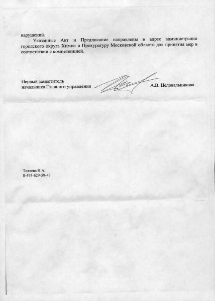 Glavarhitektura-10-2012-4