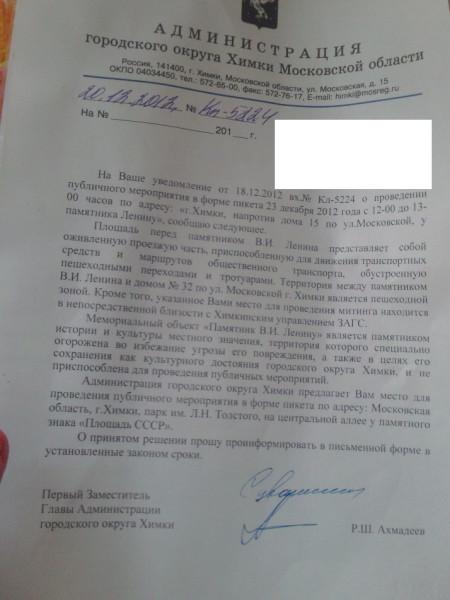 20-12-2012-Otkaz-v-pikete