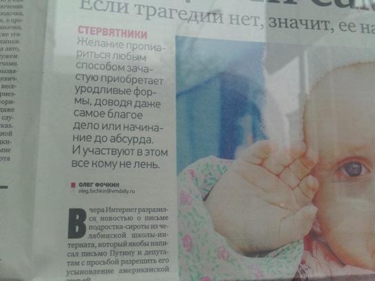 Gazeta-VM2