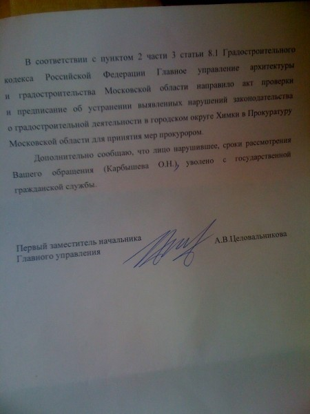 Glavarhitektura-MO-15-01-2013-2