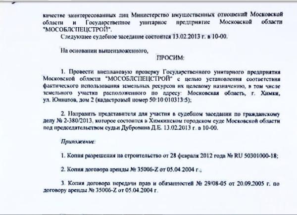 13-01-2013-Pismo-guberu5