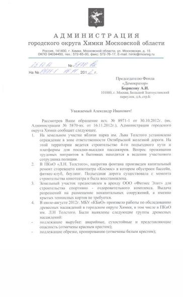 Otvet-Ahmadeeva-12-2012-1.jpg