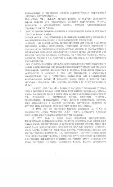 Otvet-Ahmadeeva-12-2012-2.jpg
