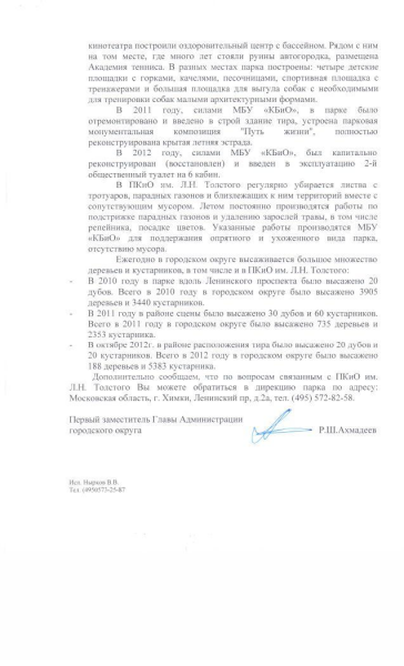 Otvet-Ahmadeeva-12-2012-3