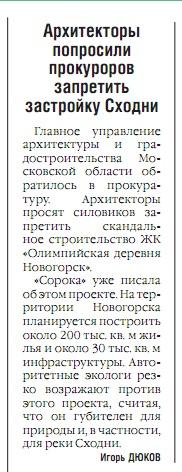 Gazeta-Soroka-4-02-2013-Shodnya