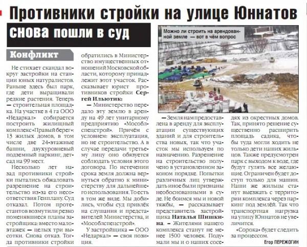 Gazeta-Soroka-4-02-2013