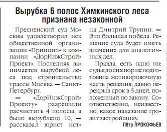 Gazeta-Soroka-4-02-2013-Les