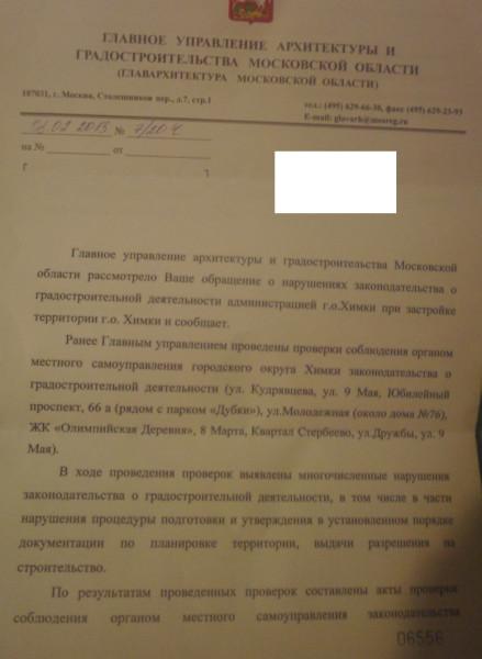 02-2013-Otvet-po-stroykam1