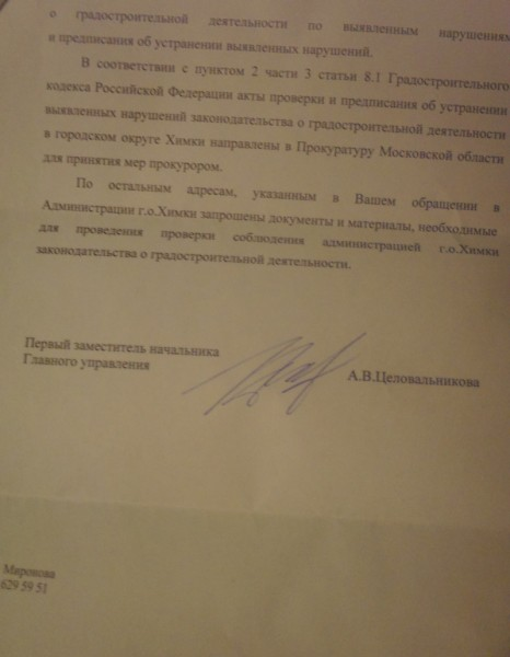 02-2013-Otvet-po-stroykam2