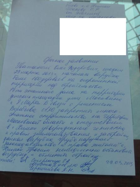Zayava-Shahovu-29-03-2013