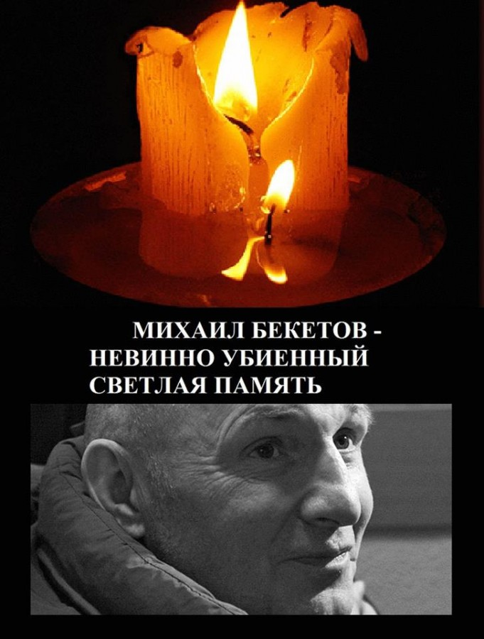 Beketov-svecha
