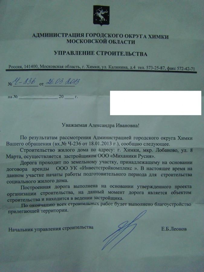 Leonov-03-2013-bez-adr