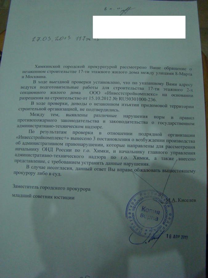 Prokuror-03-2013-bez-adr