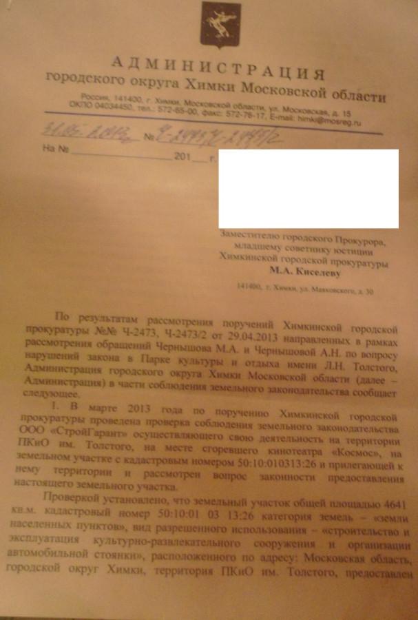 Administracia-31-05-2013 1 bez adresa