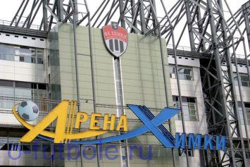 Arena-Himki