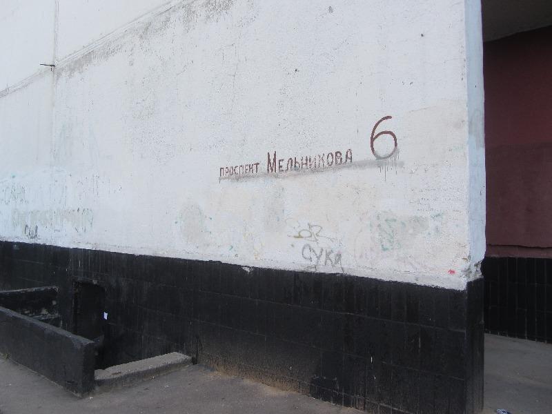 Melnikova-6-4