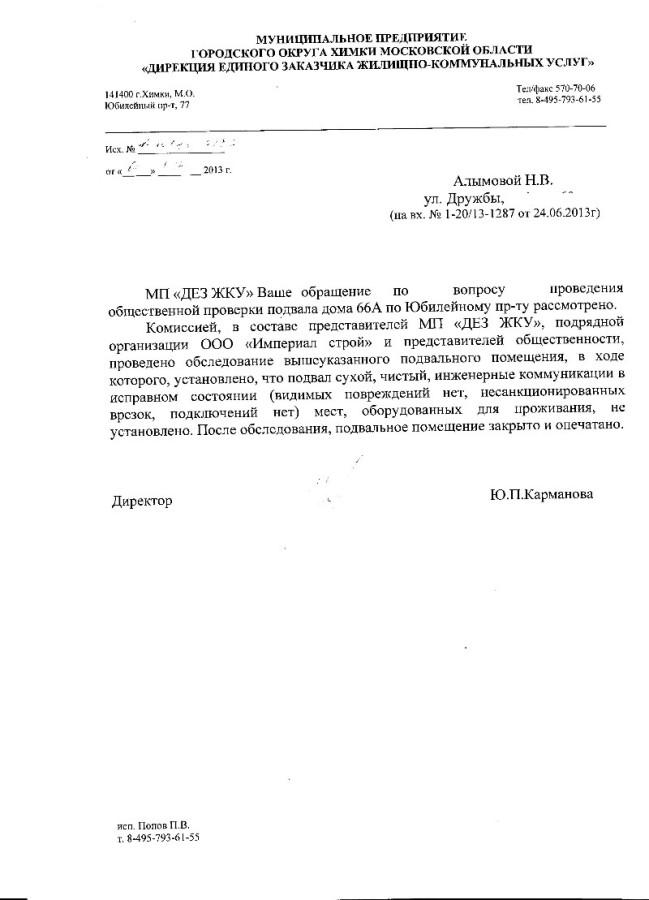 Karmanova-07-2013-Podval