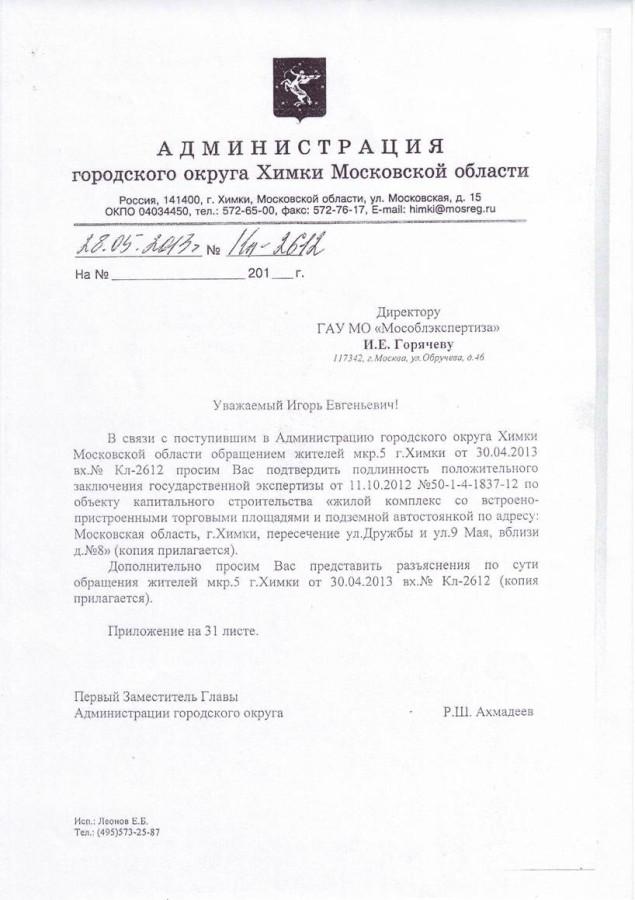 Mosoblexpertiza-Zapros-Ahmadeeva