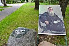 Park-Tolstogo-kamni