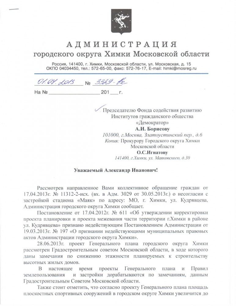Administracia-01-07-2013-1