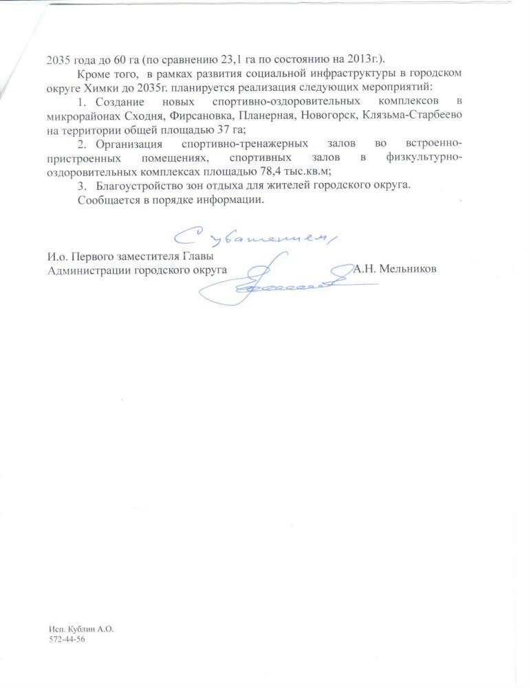 Administracia-01-07-2013-3