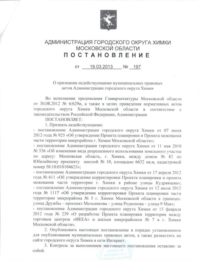 Administracia-01-07-2013-2