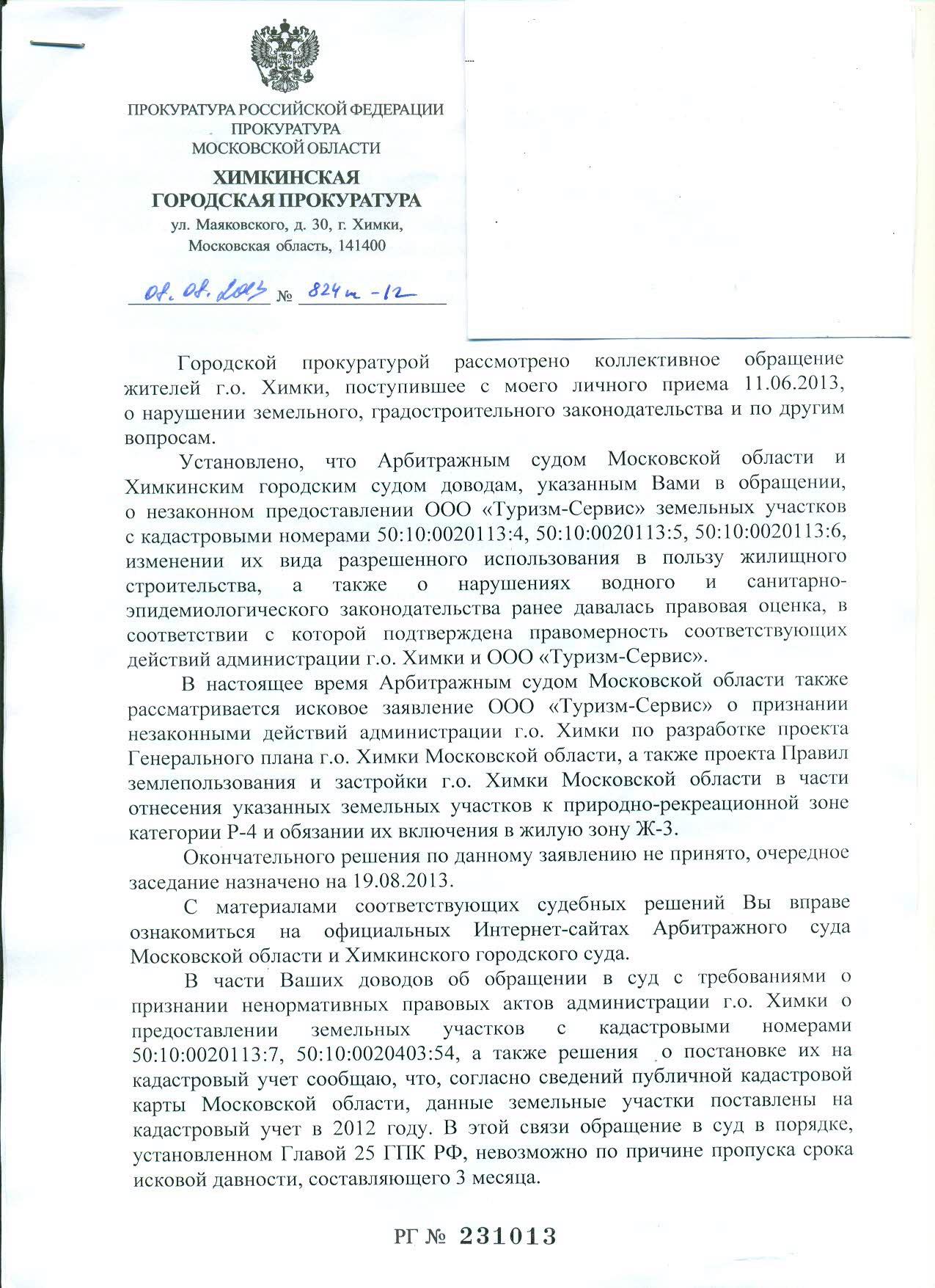Prokuror-8-08-2013-1