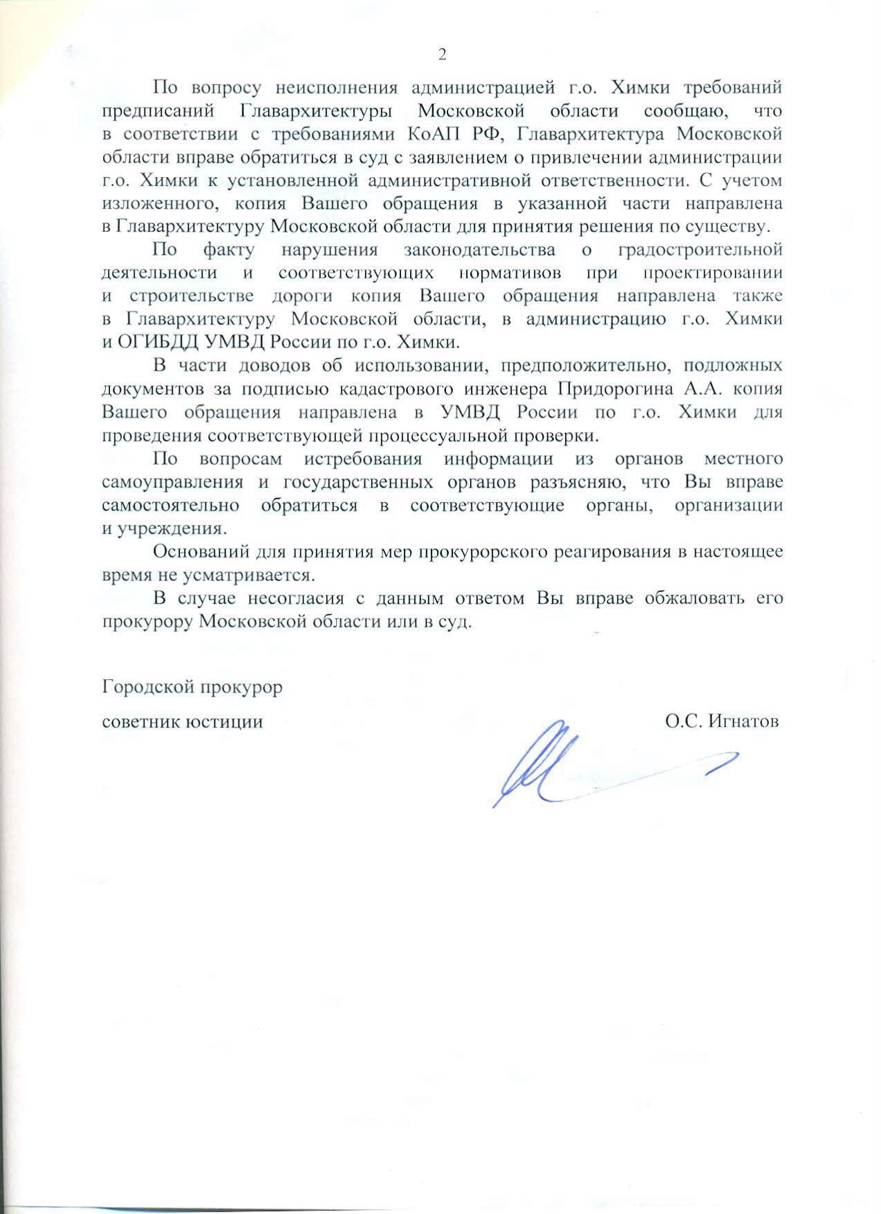 Prokuror-8-08-2013-2