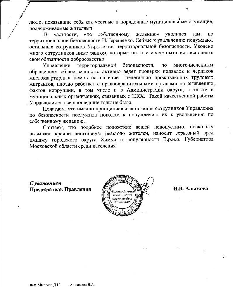 Vernut-uvolennyh2-1